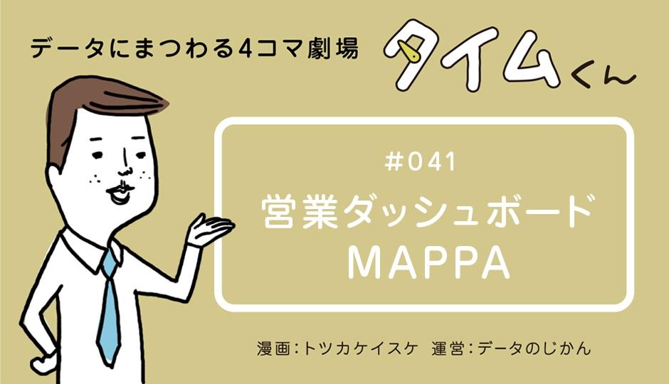 【タイムくん – 第41話:営業ダッシュボードMAPPA】