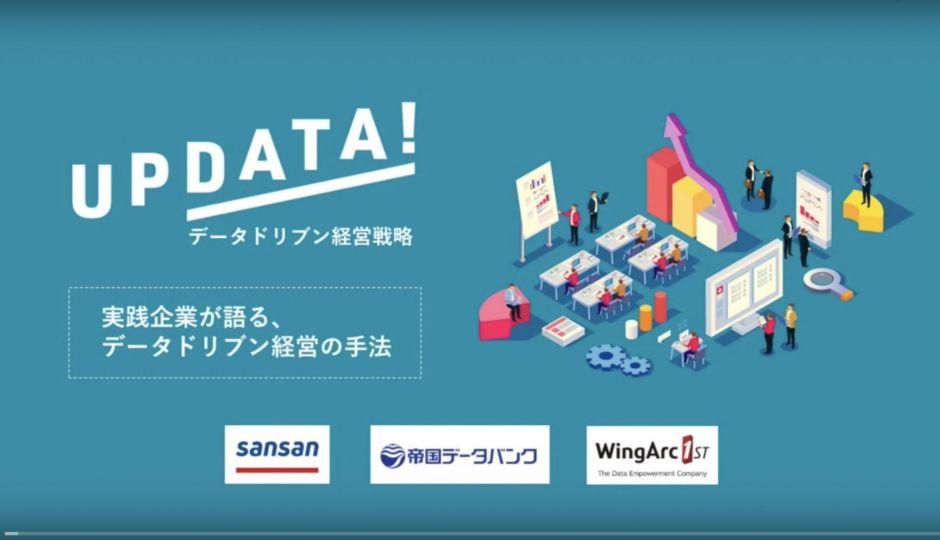 【UPDATA! データドリブン経営戦略】実践企業が語る、データドリブン経営の手法!データドリブンを実現するためには何が必要なのか?
