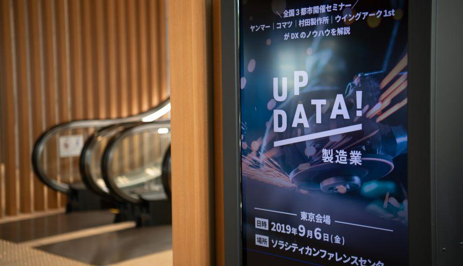 【UPDATA!製造業】コマツにおけるダントツサービス、ソリューションとイノベーション 〜製造業におけるIoT、DXの重要性と親和性〜