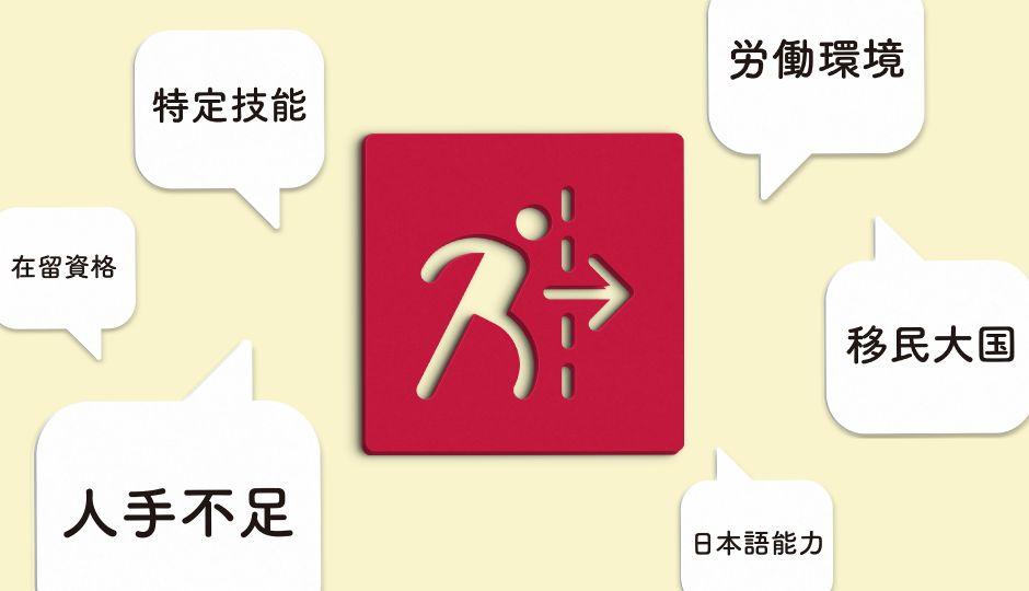 日本は世界4位の移民大国? 新しい在留資格「特定技能」で外国人労働者が増える?