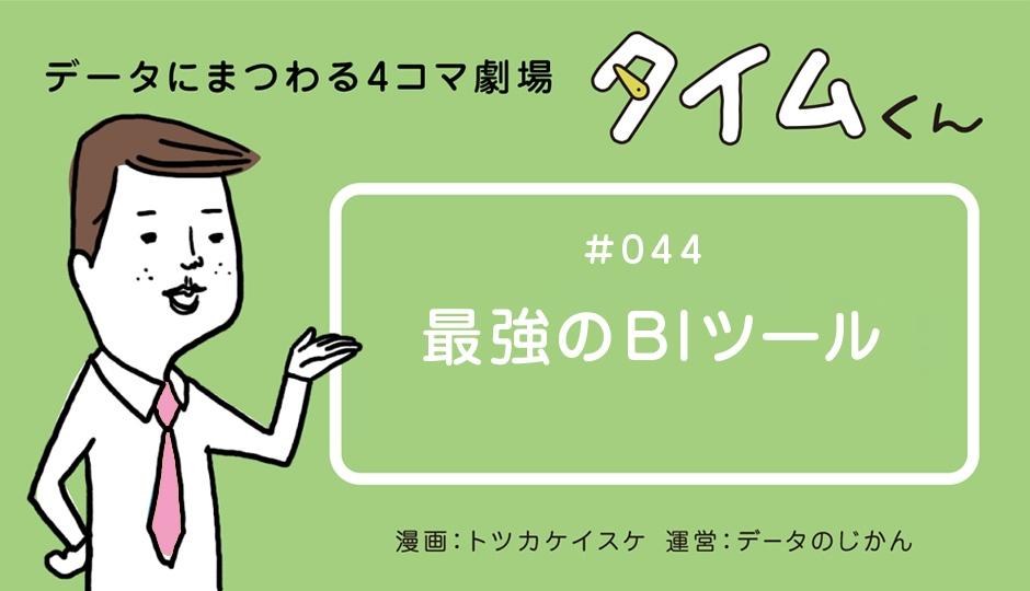 【タイムくん – 第44話:次世代のデータ活用ツール】