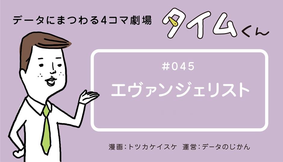 【タイムくん – 第45話:エヴァンジェリスト】