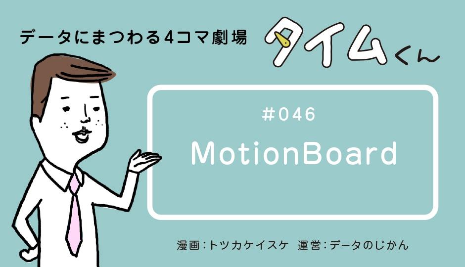 【タイムくん – 第46話:MotionBoard】