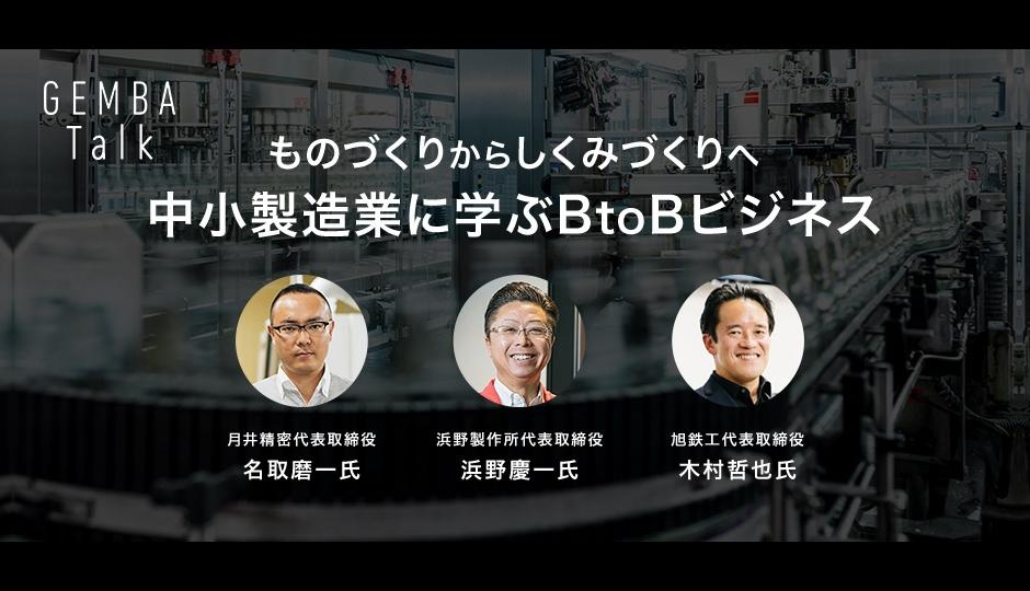 日本の製造業を牽引する3人が登壇! GEMBA Talk|ものづくりからしくみづくりへ 中小製造業に学ぶBtoBビジネスをレポート