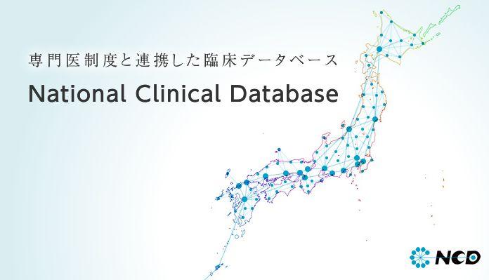ビッグデータが変える日本の医療 5,000超の医療施設に広がるNCDとは?