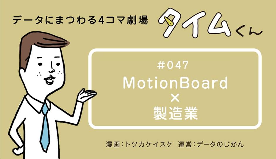 【タイムくん – 第47話:MotionBoard × 製造業】