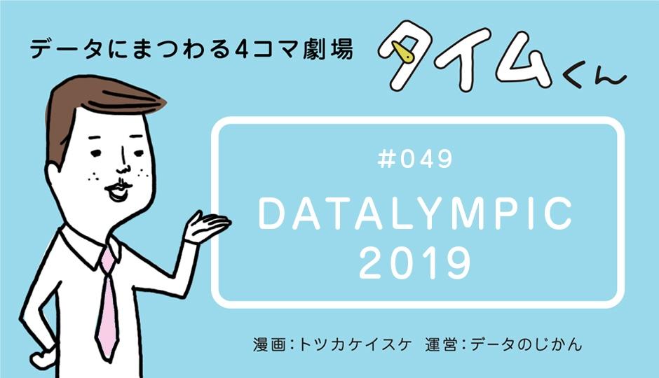 【タイムくん – 第49話:DATALYMPIC 2019】