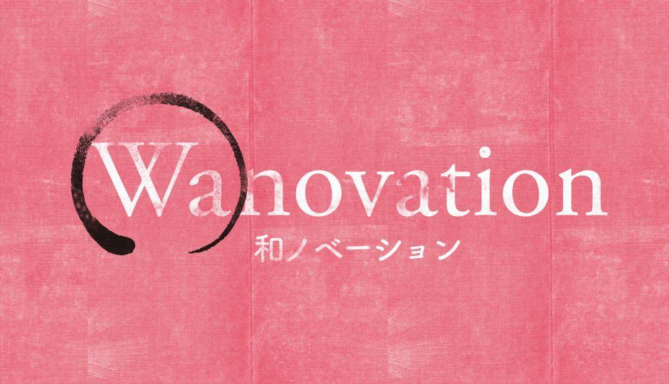 AI・IoTを活用する日本型イノベーション!?  ローランド・ベルガーが唱える「和ノベーション」とは?