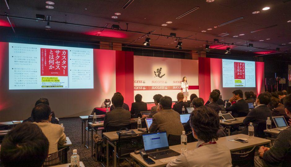 日本初のカスタマーサクセスカンファレンス『SUCCESS 4』をレポート! 『キャズム』『カスタマーサクセス』著者やCS実践企業が語るカスタマーサクセス最新事情