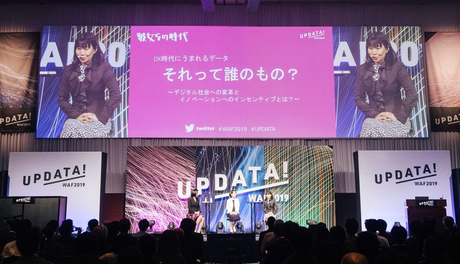 WAF2019 | UPDATA!「データはみんなで共有・活用するもの」を目指して対話する「DX時代に生まれるデータ、それって誰のもの?」