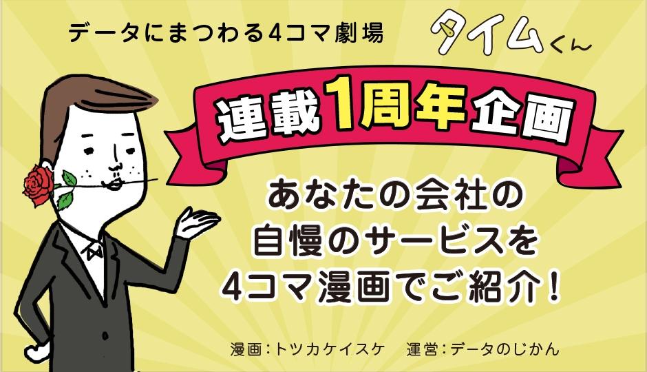 【タイムくん – 連載1周年 特別企画】