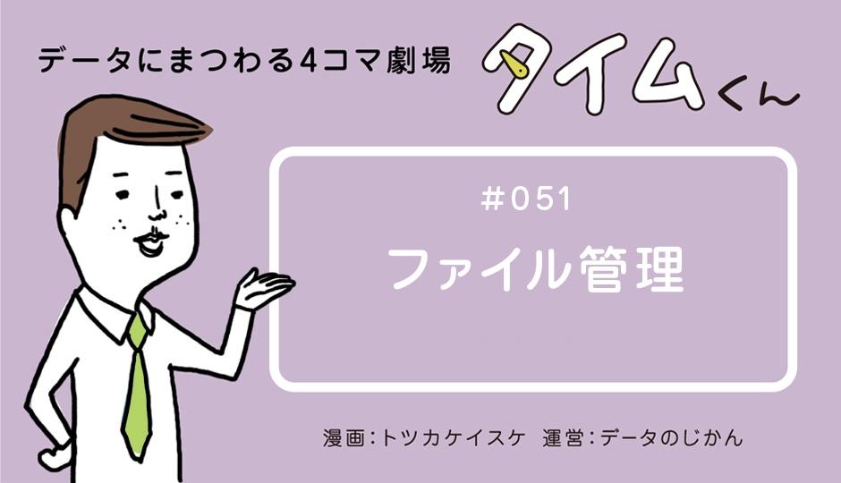 【タイムくん – 第51話:ファイル管理】