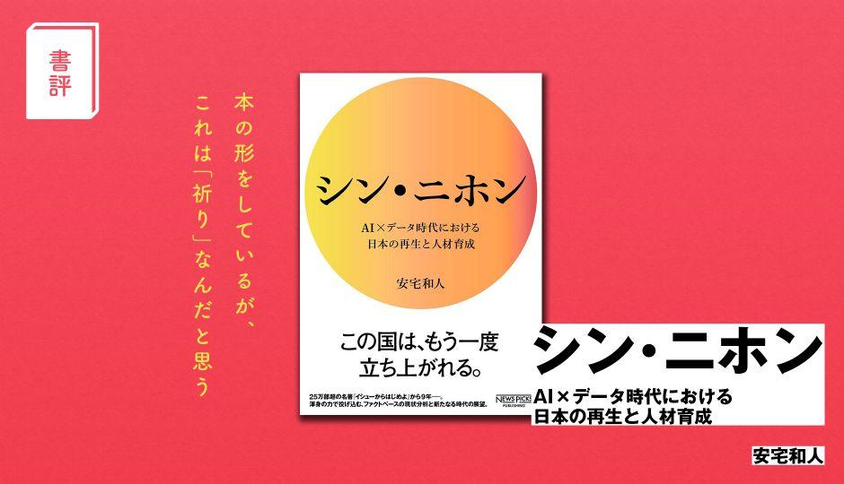 """【書評】祈りの書『シン・ニホン』が示す""""黒船来航時""""な日本と創るべき未来"""