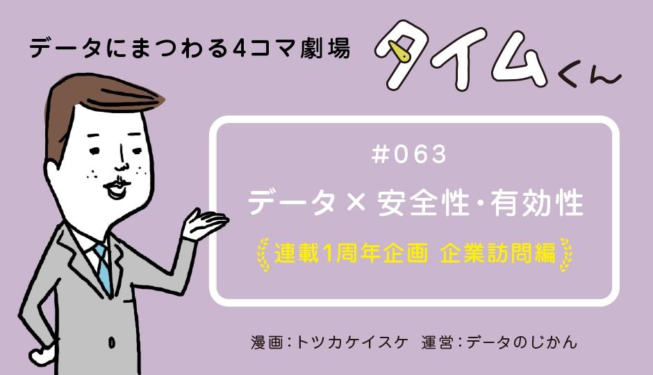 【タイムくん – 第63話:データ×安全性・有効性】
