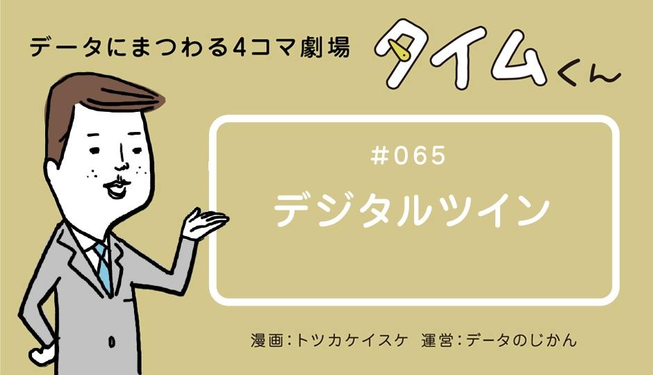 【タイムくん – 第65話:デジタルツイン】