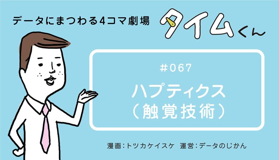 【タイムくん – 第67話:ハプティクス(触覚技術)】