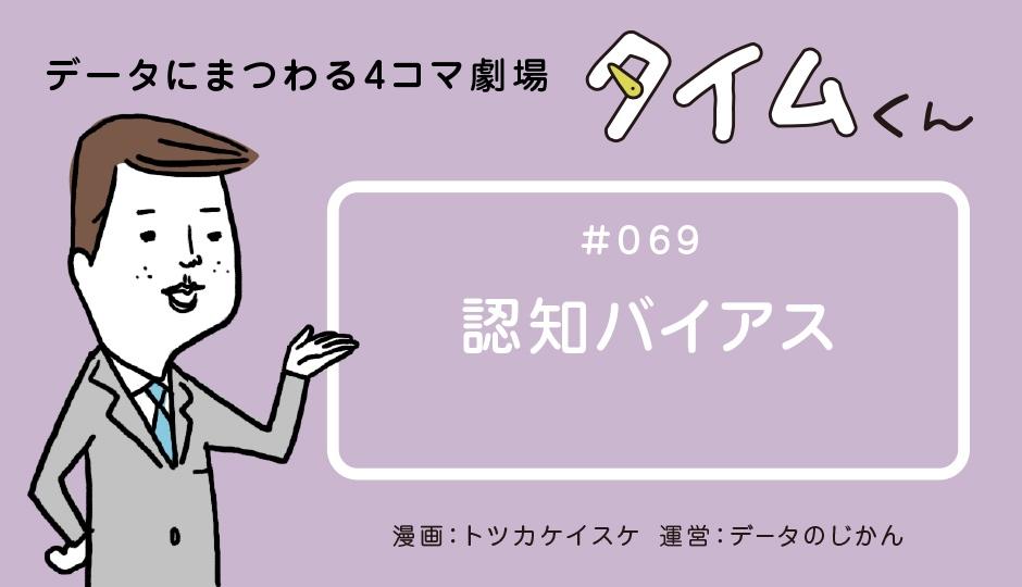 【タイムくん – 第69話:認知バイアス】