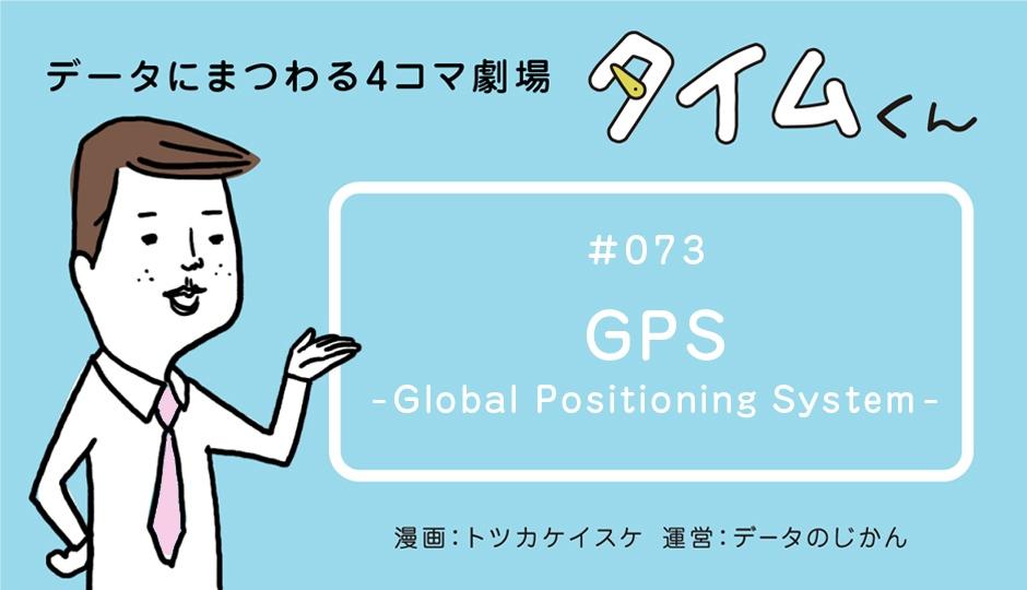【タイムくん – 第73話:GPS -Global Positioning System】