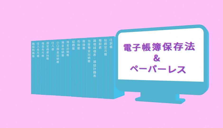 電子帳簿保存法2020年度最新版|実はハードルは高くない。 電帳法とペーパーレスのハジメ方