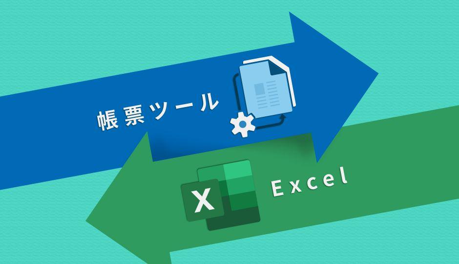エクセル(Excel)による帳票作成と帳票ツールの違いについて
