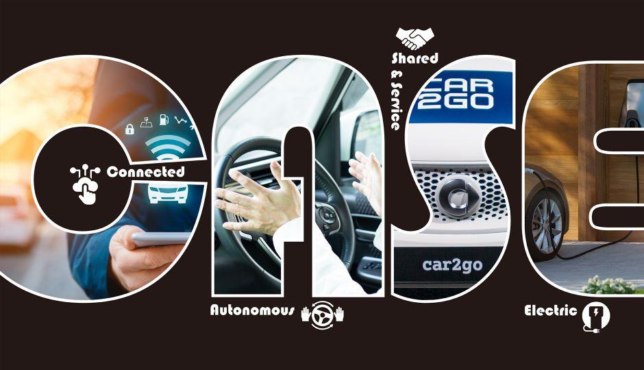車の未来を語るには欠かせないキーワードを徹底解説!自動車業界の4つの重大トレンドを示す「CASE」とは?