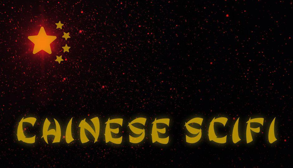 【オバマもザッカーバーグもハマった】世界で累計2900万部のメガヒットSF『三体』から中国SFの魅力を徹底解説!