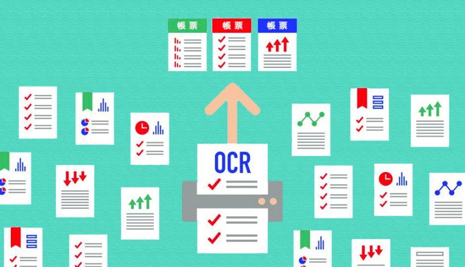帳票OCRとは?企業が導入するメリットとおすすめの帳票OCRを紹介
