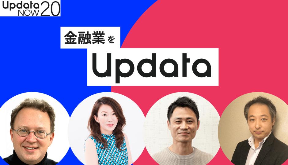 新生銀行、三井住友海上が登壇|updataNOW 20 データのじかんがおススメする金融セッション4選!!