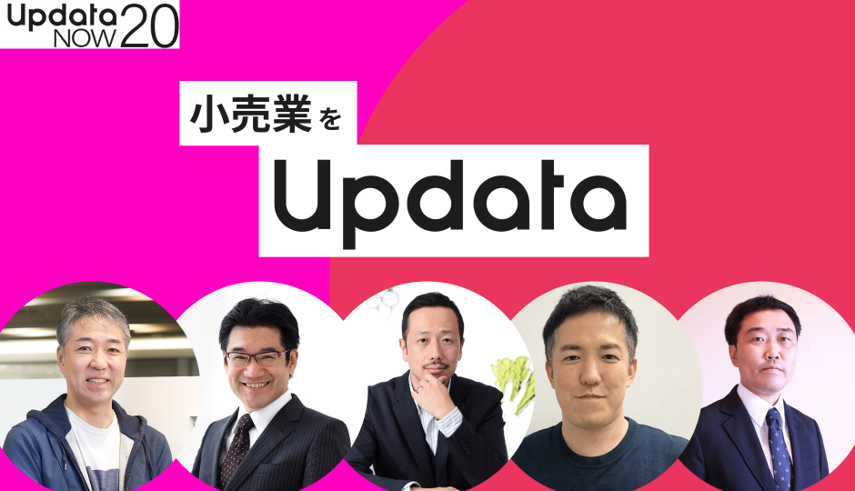 パルコ、JTBも登壇|updataNOW 20 データのじかんがおススメする小売セッション4選!!