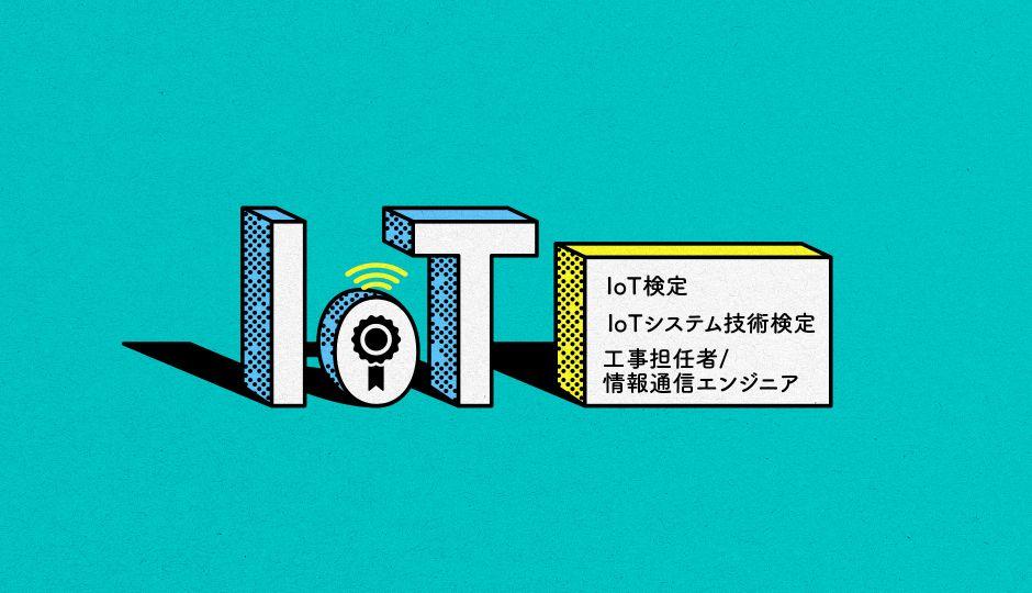 目的別、IoTにまつわる3つの資格 受験料、受験期間、注目のポイントは?