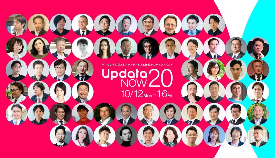 ネクストノーマルを創るのはまさしく、今を生きる私たち——updataNOW 20 イベントレポート