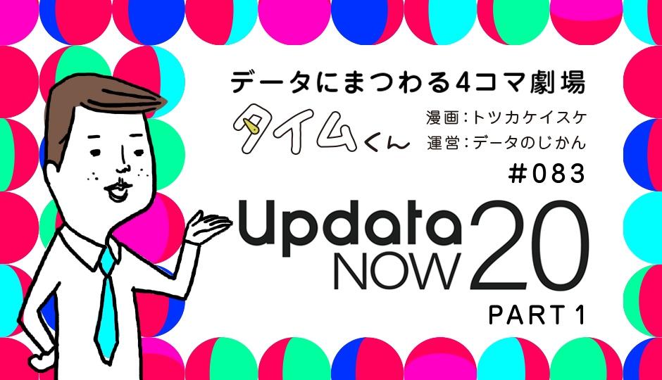 【タイムくん – 第83話:updataNOW 20】