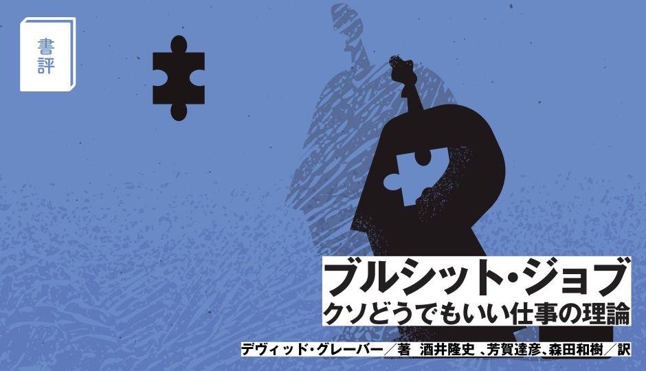 """""""完璧に無意味で、不必要で、有害な仕事"""" ──話題の新書「ブルシット・ジョブ」を日本のデータとともに読む"""