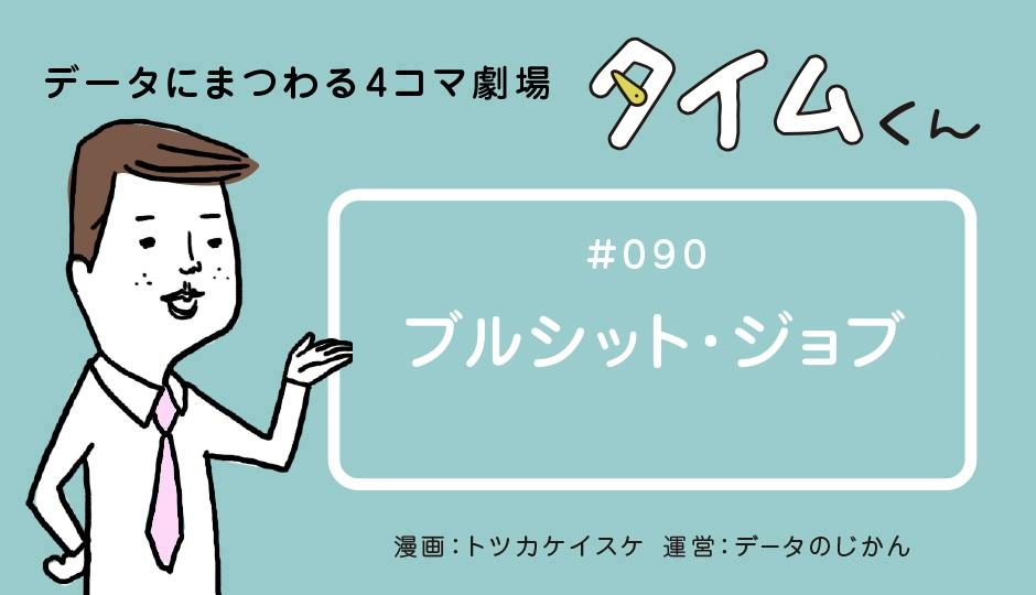【タイムくん – 第90話:ブルシット・ジョブ】