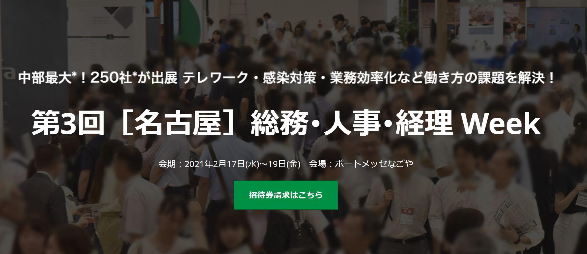 中部地方の管理部門向け必見!!「第3回「名古屋」総務・人事・経理Week」