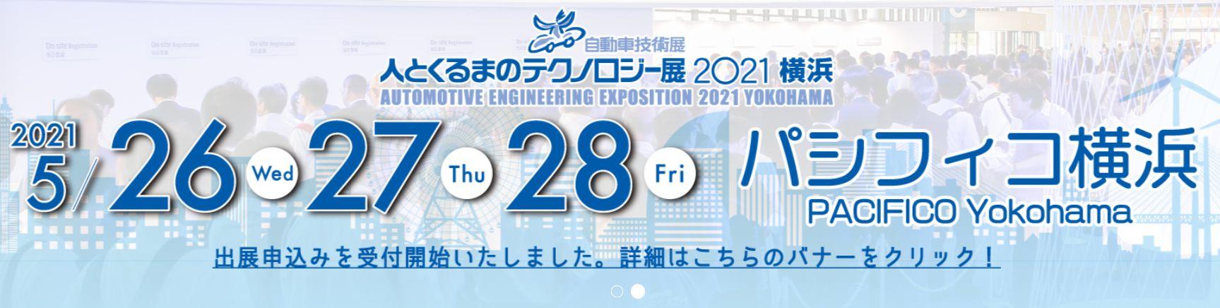 """ハイテク化の先の""""未来のくるま""""とは!?「人とくるまのテクノロジー展2021 横浜」"""
