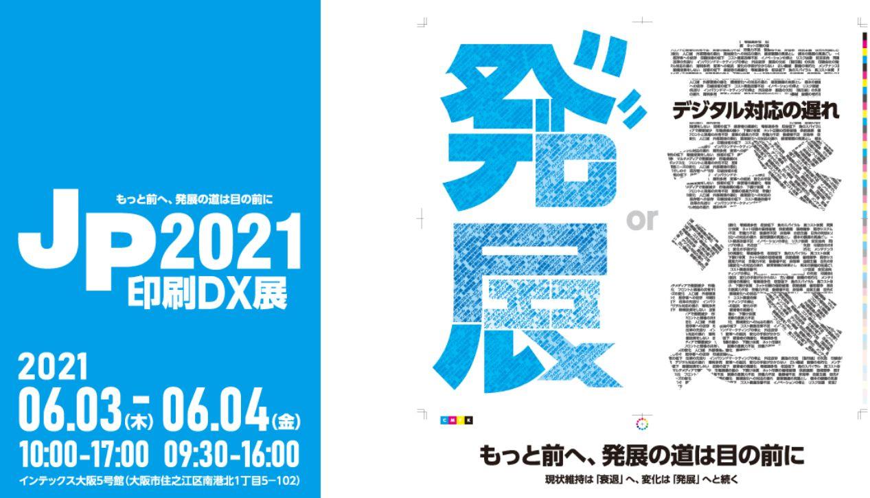 印刷業会社必見!!DXを駆使したこれからの印刷業界とは!?「JP2021・印刷DX展」