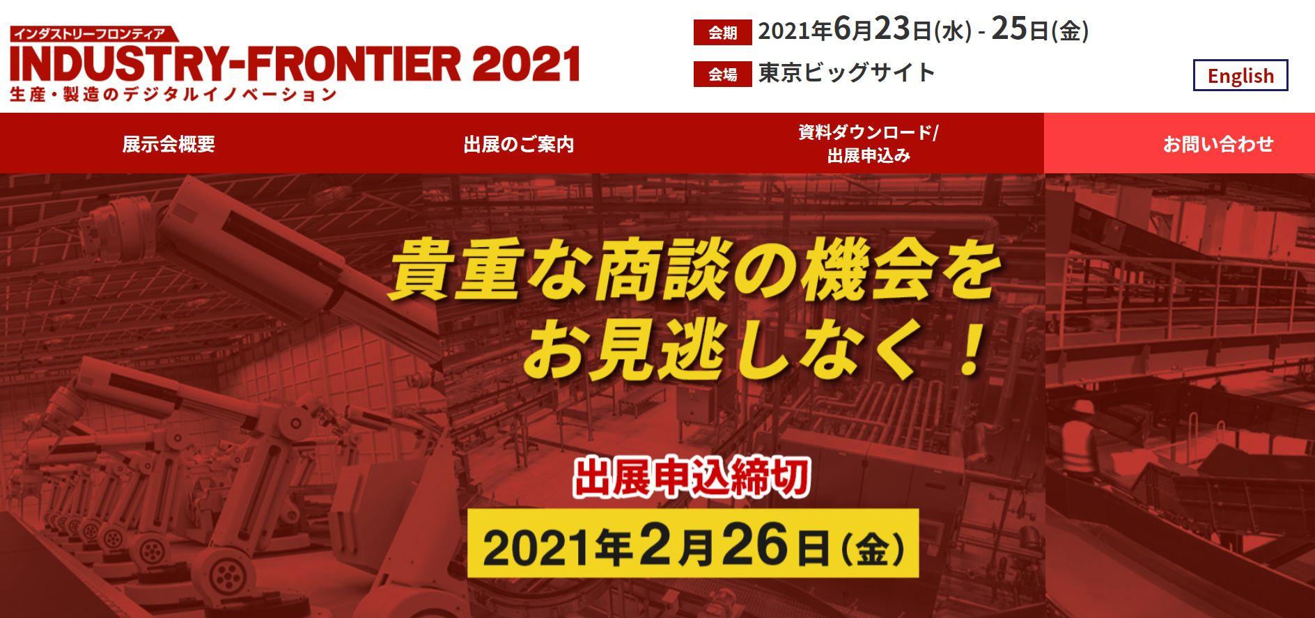 デジタルイノベーションで生産・製造業に変革を!!「INDUSTRY-FRONTIER 2021」