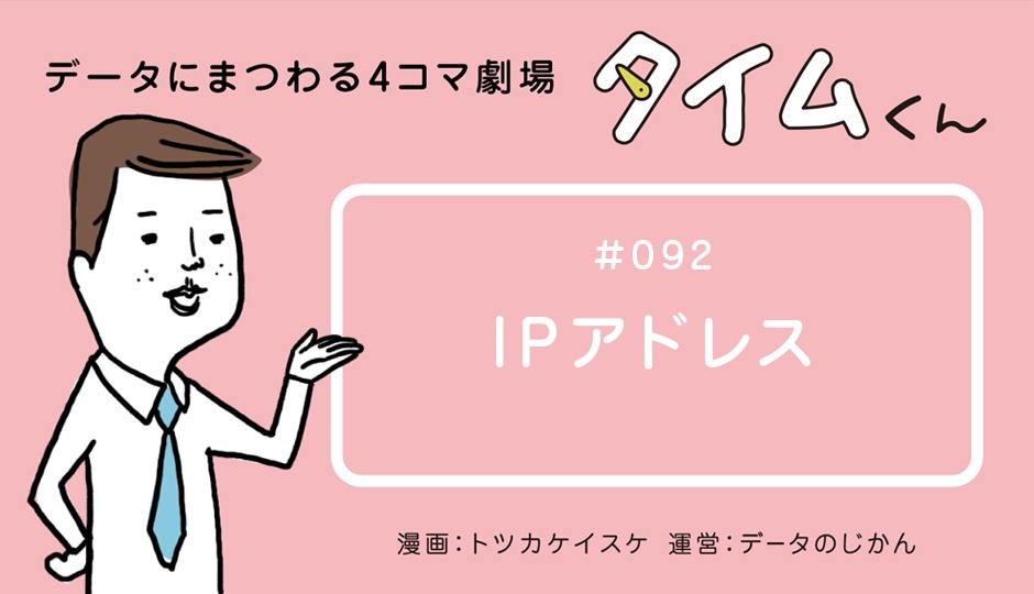【タイムくん – 第92話:IPアドレス】
