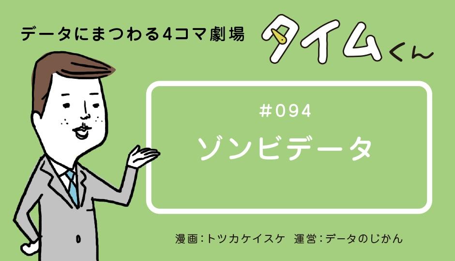 【タイムくん – 第94話:ゾンビデータ】