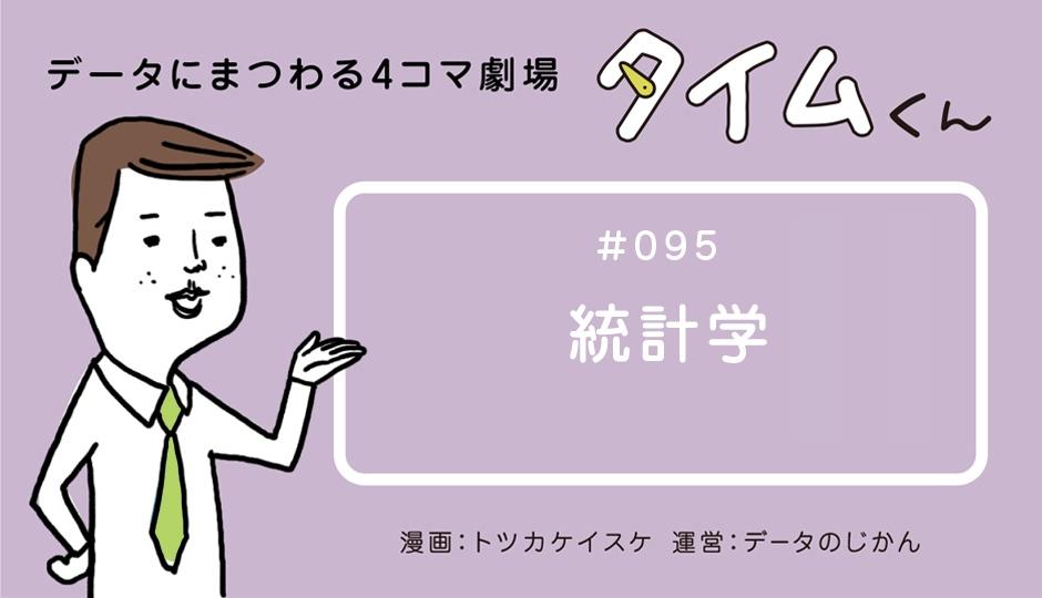 【タイムくん – 第95話:統計学】