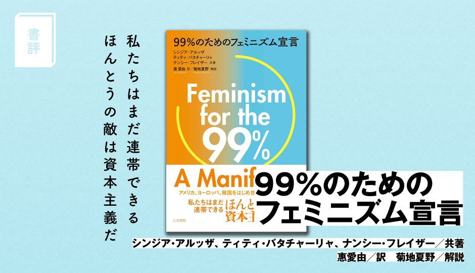 育児・介護が貧困につながる「1%のための社会」をやめるには?『99%のためのフェミニズム宣言』からよりよい社会を考える