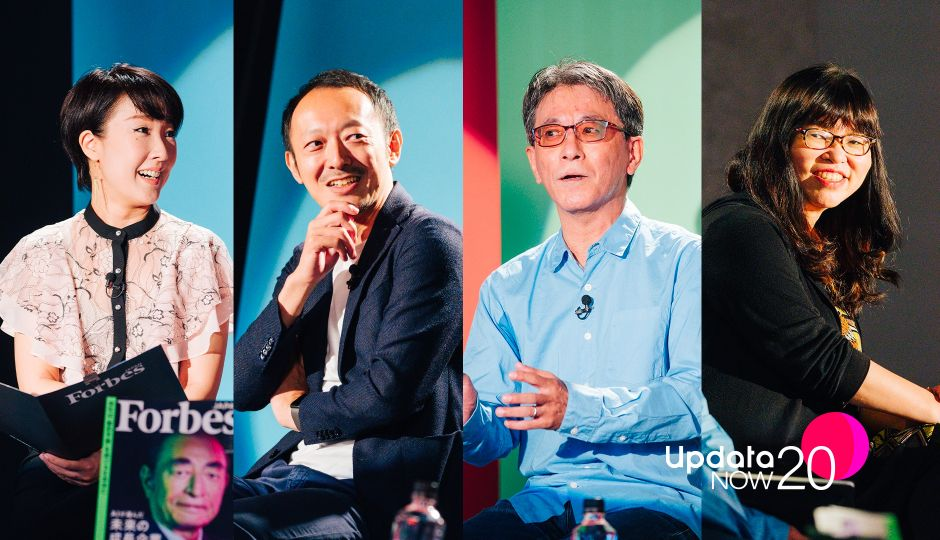 Forbes JAPAN presents|仮想現実時代における日本的DX——updataNOW 20 イベントレポート
