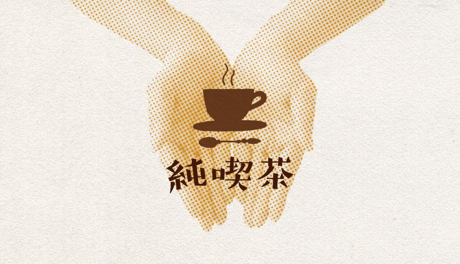 データで見る純喫茶の移り変わり:昭和レトロを代表する純喫茶はどのようにして生き残るべきか?