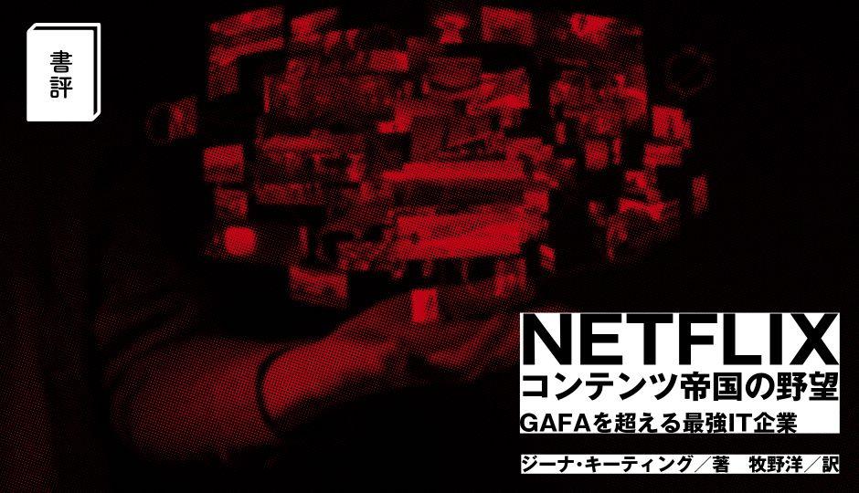 【書評】NETFLIX コンテンツ帝国の野望―GAFAを超える最強IT企業―