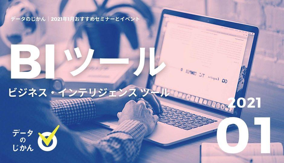 BIツール導入担当者必見!!【データのじかん】がおすすめするBIツールセミナー6選!!|2021年1月版