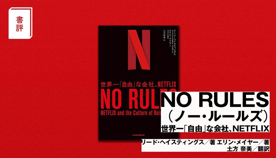 """【書評】NETFLIXの自由な文化の徹底ぶりがすごい! その特徴は""""日本と真逆""""?"""