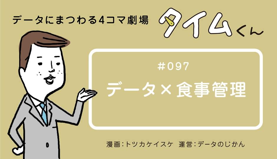 【タイムくん – 第97話:データ × 食事管理】