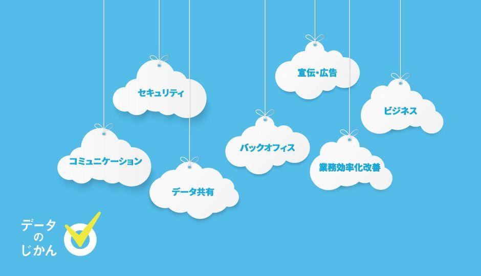 クラウドサービスの例:企業、個人で活用されているクラウドサービスを紹介