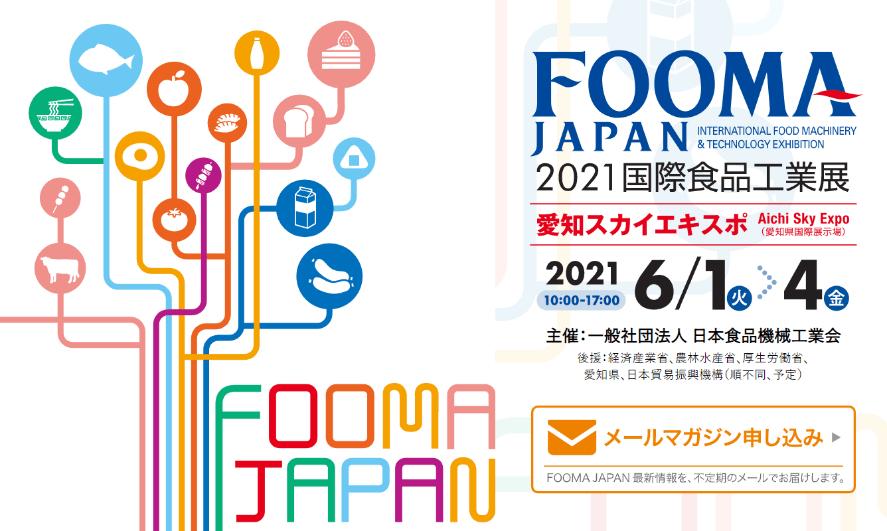 発想力が食の未来を変えていく!!「FOOMA JAPAN 2021 - 国際食品工業展」